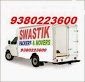 Logo of Packers and Movers in Chennai Nanganallur